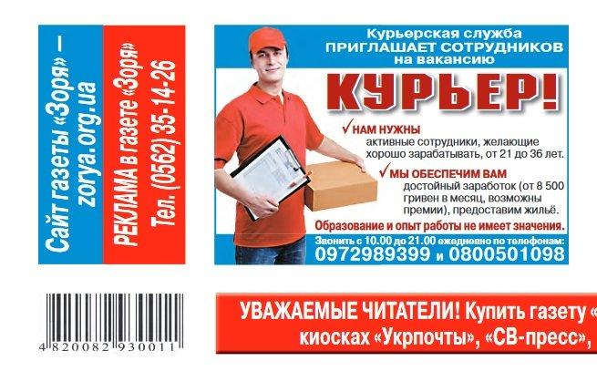 Під виглядом реклами черкащан вербують торгувати наркотиками в Росії (фото) - фото 1