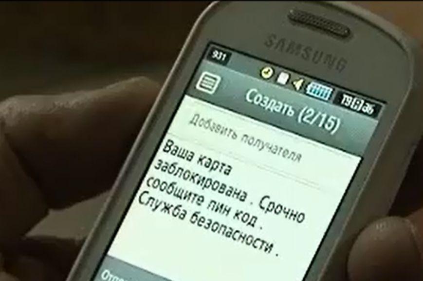 deputaty_gosdumy_reshili_borotsya_s_sms_moshennikami