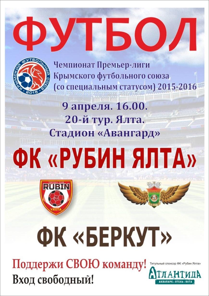 «Рубин Ялта» ждет болельщиков на матч против «Беркута» (фото) - фото 1