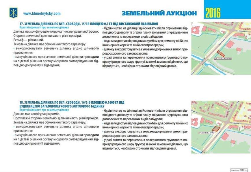 У Хмельницькій міськраді на аукціон виставляють 22 земельні ділянки (Фото) (фото) - фото 14