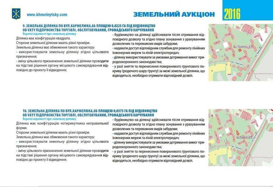 У Хмельницькій міськраді на аукціон виставляють 22 земельні ділянки (Фото) (фото) - фото 10