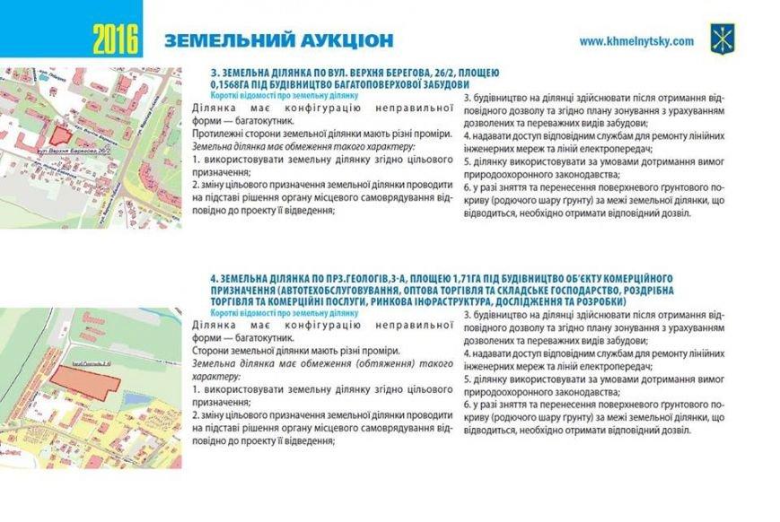 У Хмельницькій міськраді на аукціон виставляють 22 земельні ділянки (Фото) (фото) - фото 7