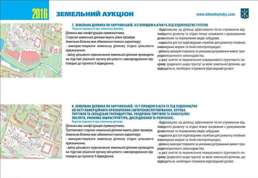 У Хмельницькій міськраді на аукціон виставляють 22 земельні ділянки (Фото) (фото) - фото 9