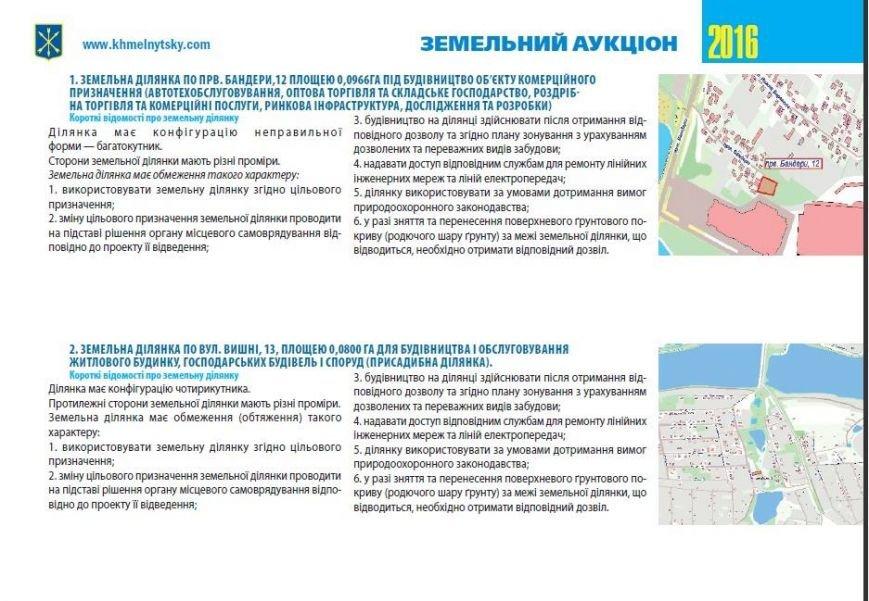 У Хмельницькій міськраді на аукціон виставляють 22 земельні ділянки (Фото), фото-6