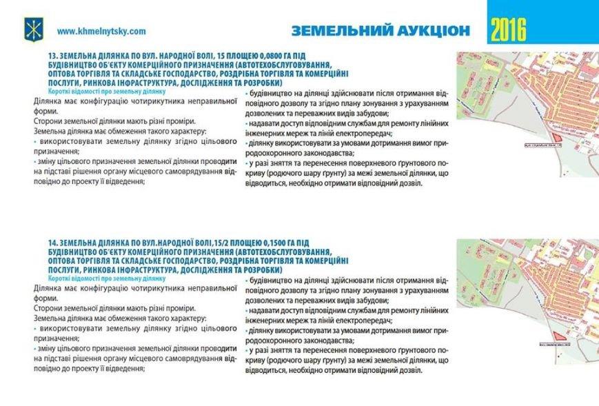 У Хмельницькій міськраді на аукціон виставляють 22 земельні ділянки (Фото) (фото) - фото 12