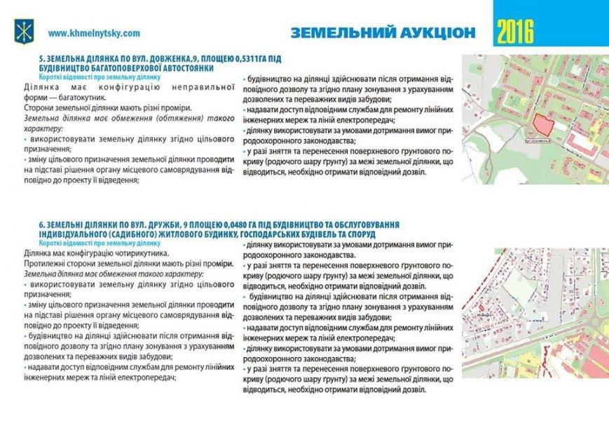 У Хмельницькій міськраді на аукціон виставляють 22 земельні ділянки (Фото) (фото) - фото 8
