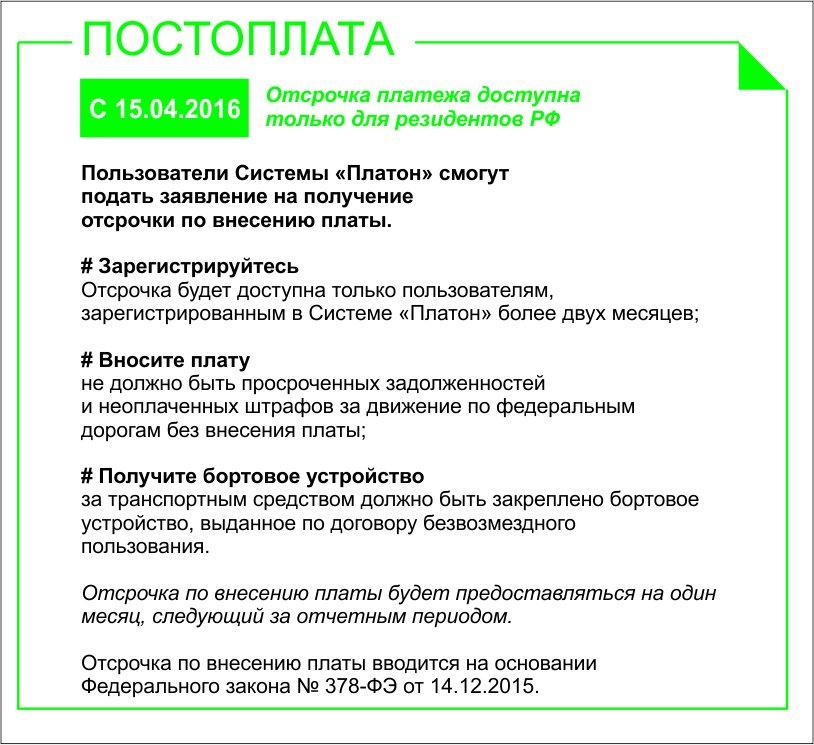 nov_06-04-16_platon_info3