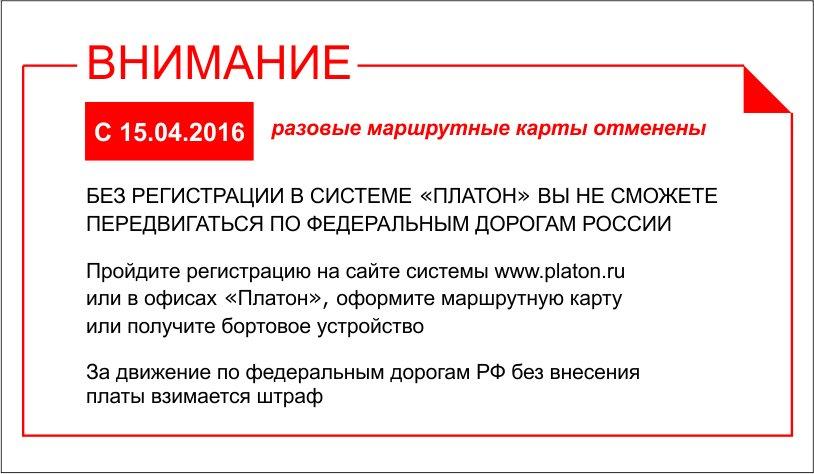nov_06-04-16_platon_info