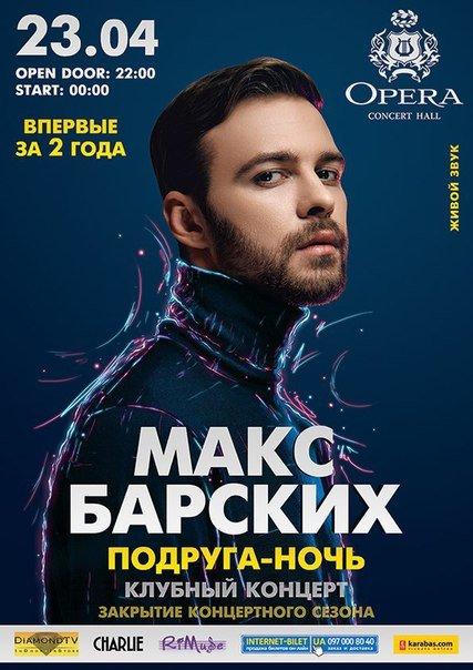 Впервые за два года! Макс Барских в Днепропетровске с новой шоу-программой, фото-1