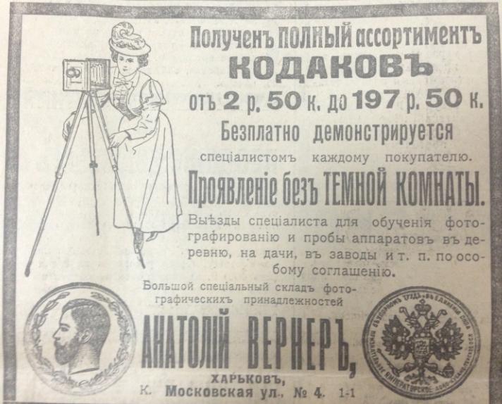 Краска для бороды и вазелиновое мыло: что рекламировали в Дореволюционном Харькове (фото) - фото 6
