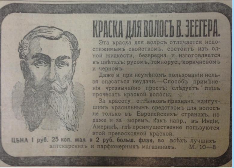 Краска для бороды и вазелиновое мыло: что рекламировали в Дореволюционном Харькове (фото) - фото 5