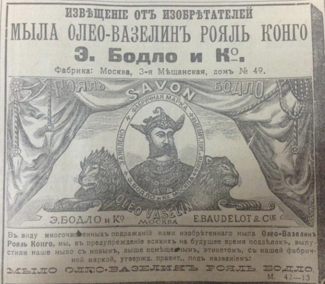 Краска для бороды и вазелиновое мыло: что рекламировали в Дореволюционном Харькове (фото) - фото 7