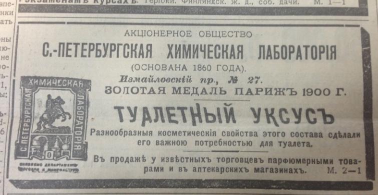 Краска для бороды и вазелиновое мыло: что рекламировали в Дореволюционном Харькове (фото) - фото 1