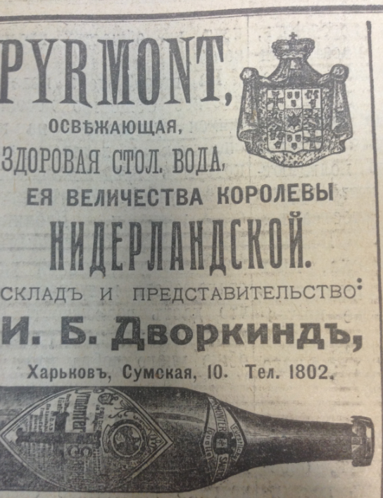 Краска для бороды и вазелиновое мыло: что рекламировали в Дореволюционном Харькове (фото) - фото 4