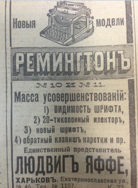 Краска для бороды и вазелиновое мыло: что рекламировали в Дореволюционном Харькове (фото) - фото 3