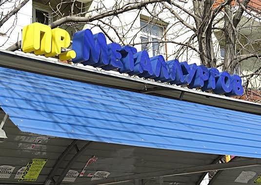 """На остановке в центре  Мариуполя не разминулись два """"Богдана"""" (Фотофакт), фото-6"""