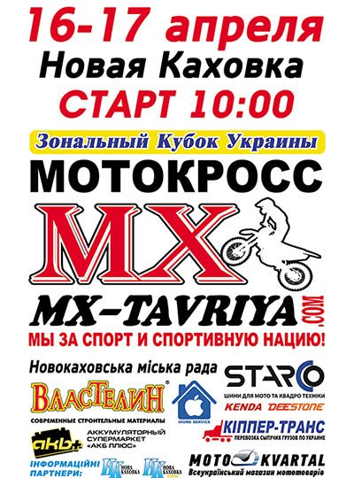 На следующих выходных в Новой Каховке состоится мотокросс (фото) - фото 1