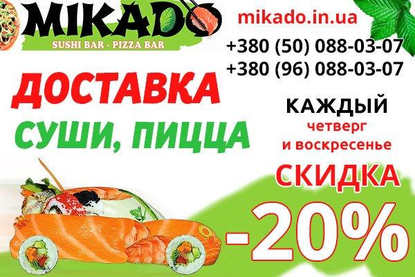 mikado_600x400