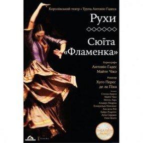 Любовь, фламенко, авантюры, приключения – одесский киновечер на любой вкус (ФОТО, ВИДЕО) (фото) - фото 5