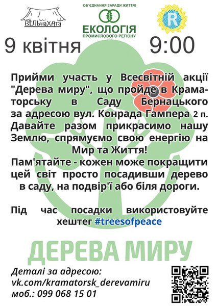 В Краматорске посадят Деревья Мира, фото-1