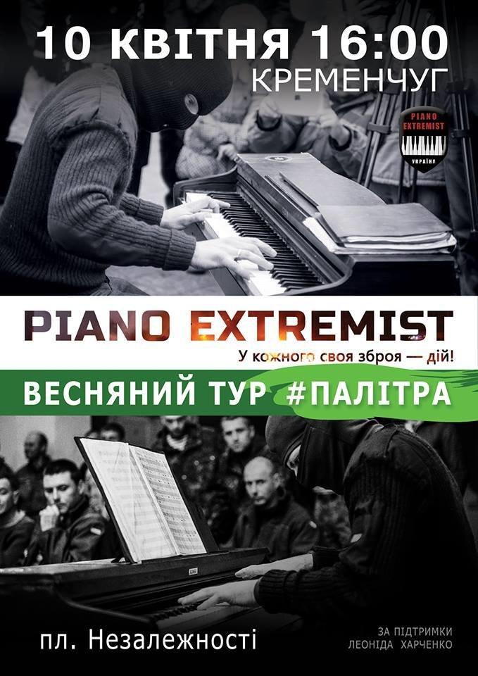 Сьогодні у Кременчуці на площі Незалежності зіграє Piano Extremist, фото-1