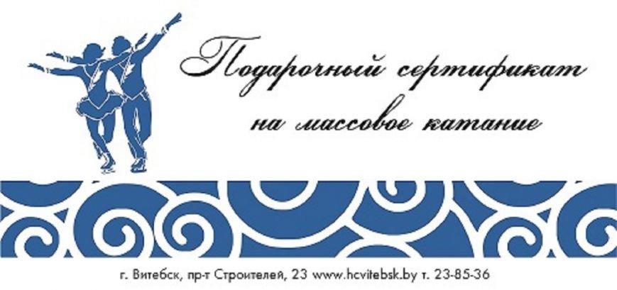 В Витебске можно приобрести подарочные сертификаты на сеансы массового катания на коньках (фото) - фото 1