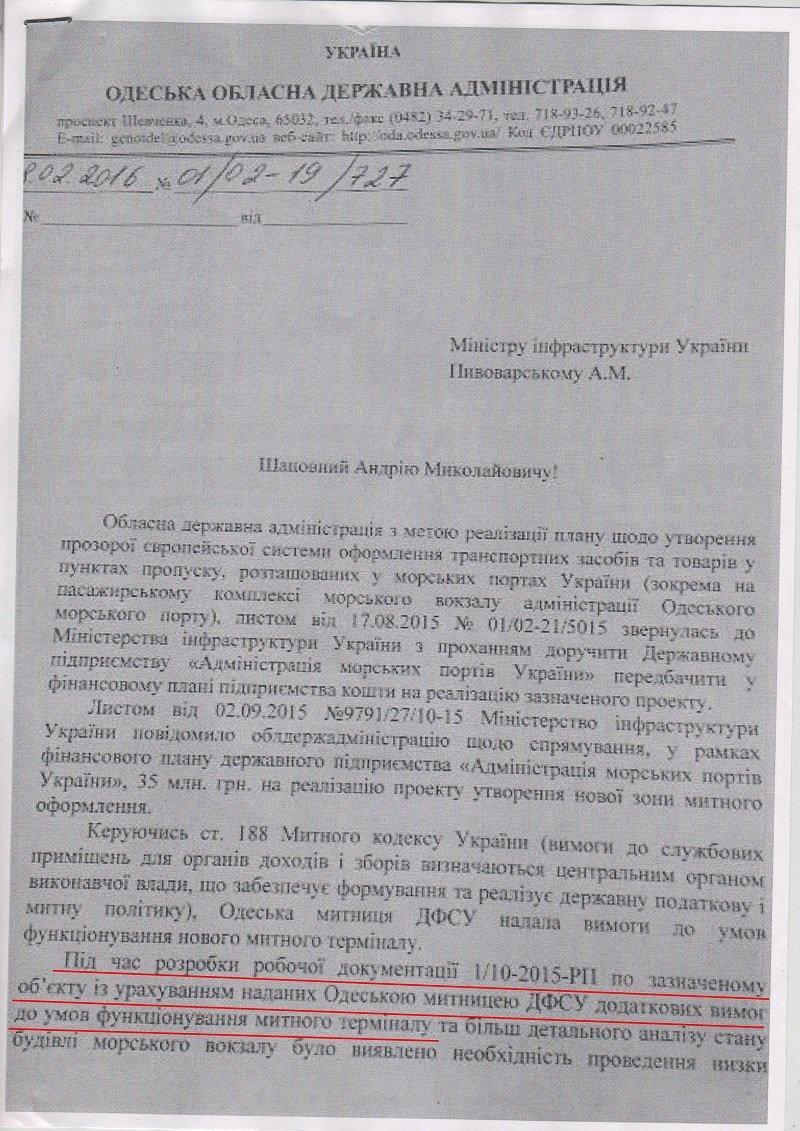 Реконструкция одесского Морвокзала приостановлена (ФОТО) (фото) - фото 2