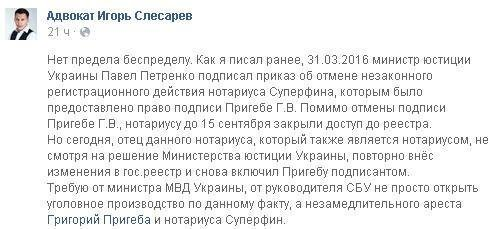 Губернатор Луганщины просит СБУ и МВД обратить внимание на представителей власти в Северодонецке (фото) - фото 1