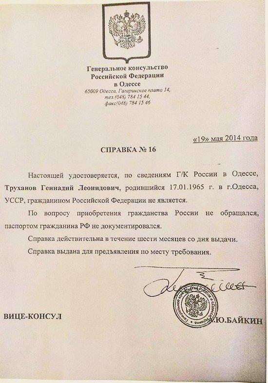 Паспорт Труханова: Так кто кому Рабинович? (ДОКУМЕНТЫ, ФОТО, ВИДЕО) (фото) - фото 4
