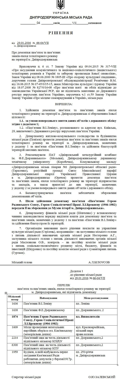 Судьбу бюста Брежнева в Днепродзержинске решит городской голова (фото) - фото 1