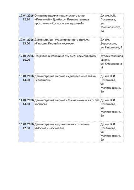 В Макеевке пройдет неделя космического кино (фото) - фото 1