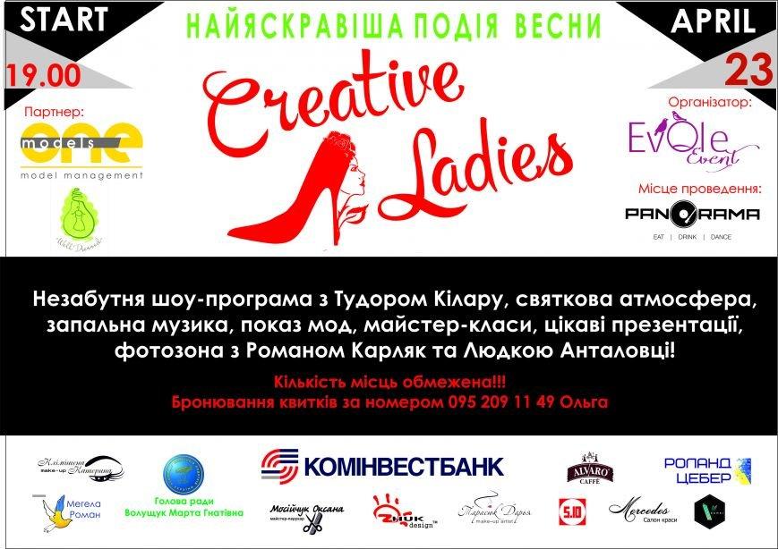 В Ужгороді зберуться талановиті та креативні майстрині (фото) - фото 1
