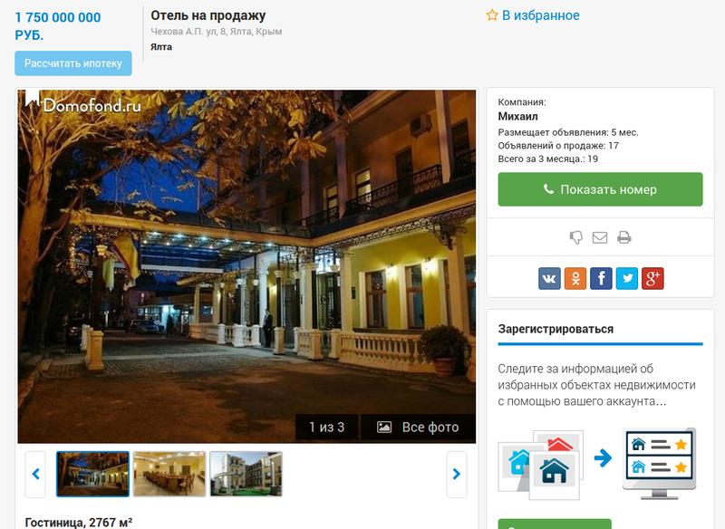 Крупный крымский туроператор выставил на продажу свои турбазы и отели, фото-1