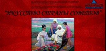 выставка искусство страны советов