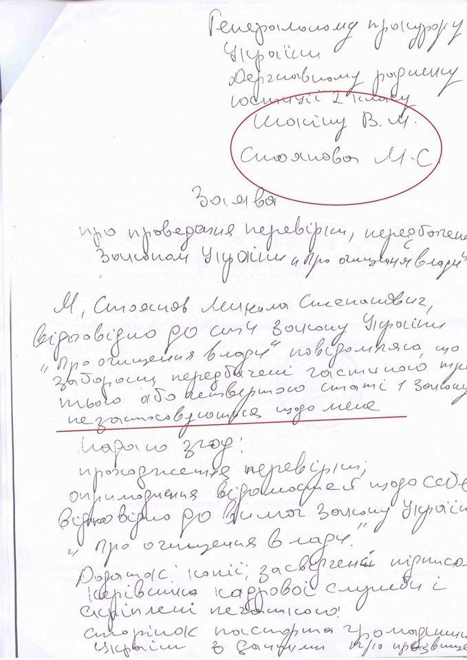 b29d9327c6c8fff906d01ccc517eb3c0 Не отрываемый от корыта: Стоянов писал Шокину ограничить против себя люстрацию