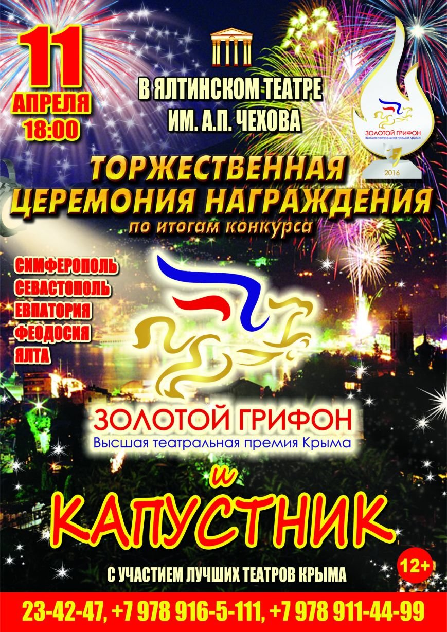 Афиша Золотой Грифон