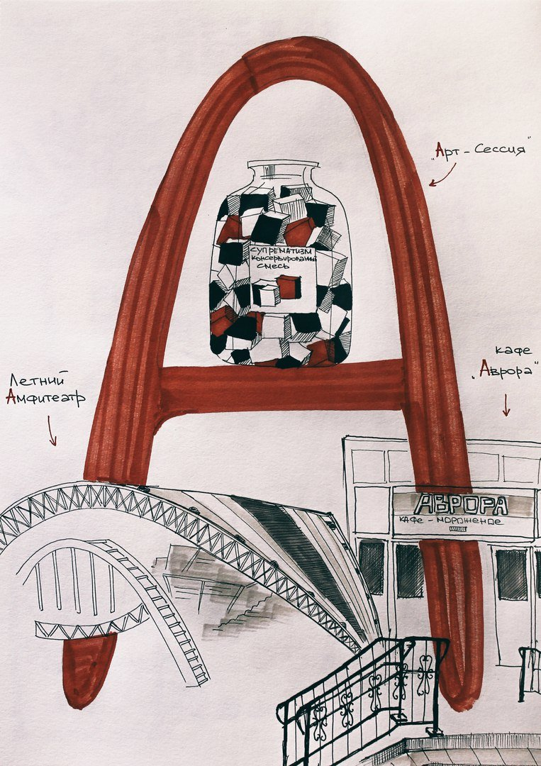 «А - Амфитеатр, О - Ольгерд». Как художник Тома Прокофьева придумала и нарисовала «Витебский алфавит» (фото) - фото 6
