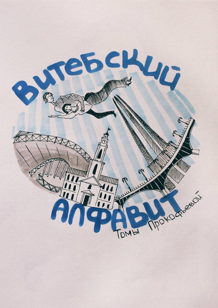 (не готово) «А - Амфитеатр, О - Ольгерд». Как художник Тома Прокофьева придумала и нарисовала «Витебский алфавит» (фото) - фото 2