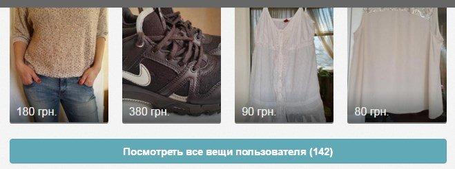 Как безопасно покупать через Интернет: подводные камни покупки одежды во всемирной паутине, фото-1