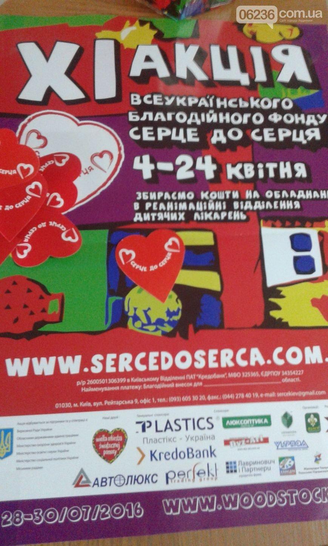 Авдеевка присоединилась к ХІ всеукраинской акции «Сердце к сердцу» (фото) - фото 1