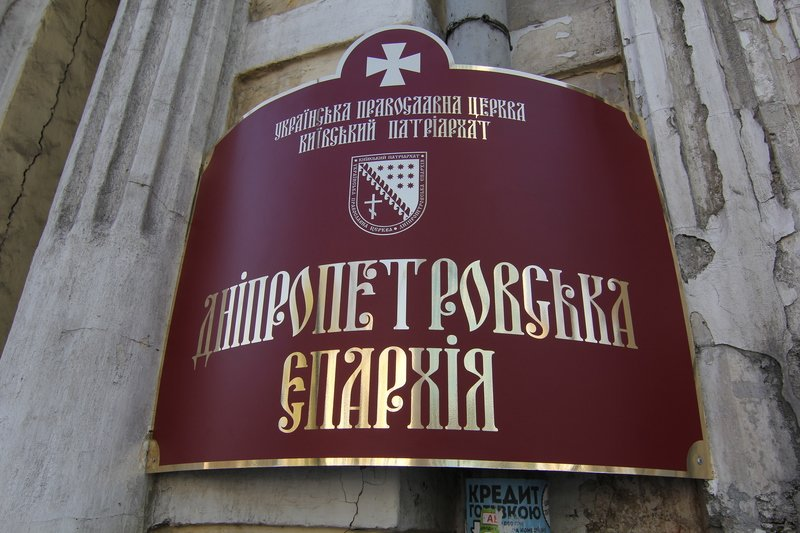Что делал патриарх Филарет в Днепропетровске (ФОТО) (фото) - фото 1
