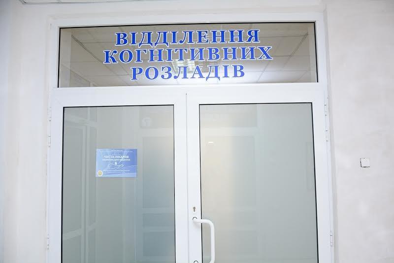 У Тернополі відтеперь надаватимуть допомогу людям з когнітивними розладами (фото) - фото 1
