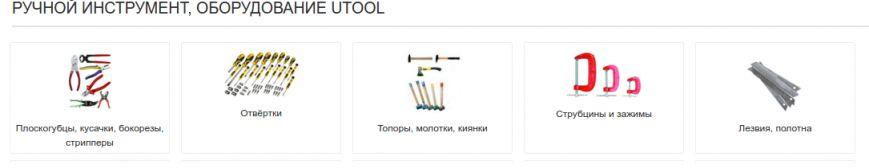 Ручной инструмент Utool (фото) - фото 1