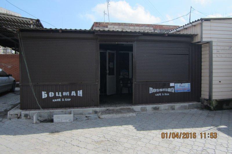13-Боцман
