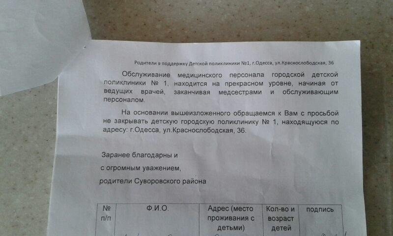 e6c11bc65cb4575e0977677d65d03c39 Мамочки одесской Слободки бастуют против закрытия детской поликлиники