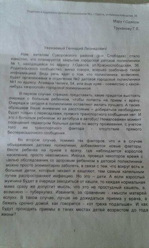 ff055e14b545057697fa4ca136573926 Мамочки одесской Слободки бастуют против закрытия детской поликлиники