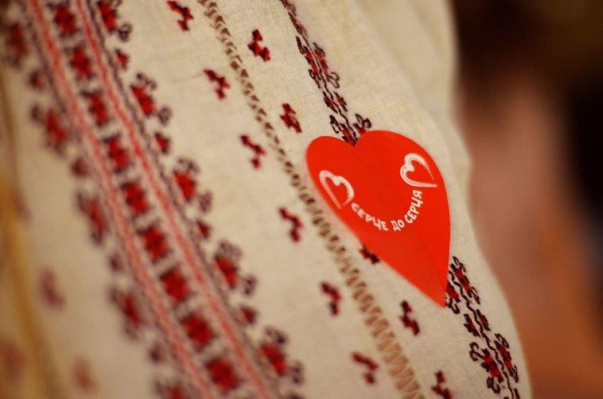Серце до серце