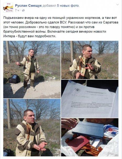 Российский перебежчик рассказал о кадровых военных вблизи Мариуполя (ФОТО+ВИДЕО) (фото) - фото 1