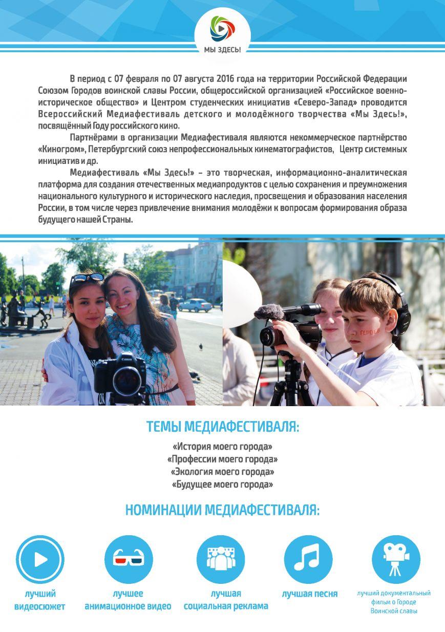 Пресс-релиз_Страница_2