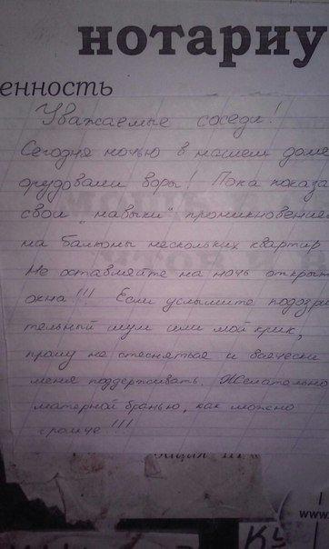 В Макеевке появился новый вид воровства: обчищают балконы вторых этажей (фото) - фото 1